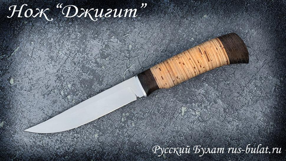 """Нож """"Джигит"""", клинок сталь У8, рукоять береста"""