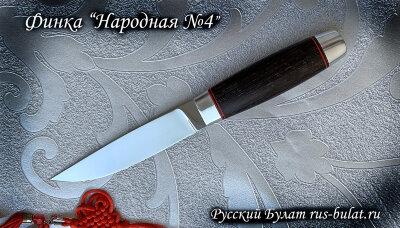 """""""Финка Народная №4"""", клинок сталь У8, рукоять венге, металл"""