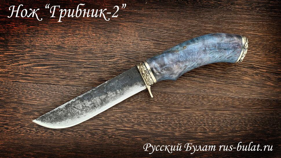 """Нож """"Грибник-2"""", ручная ковка, клинок сталь 9ХС, рукоять стабилизированная карельская береза (цвет синий), мельхиор"""
