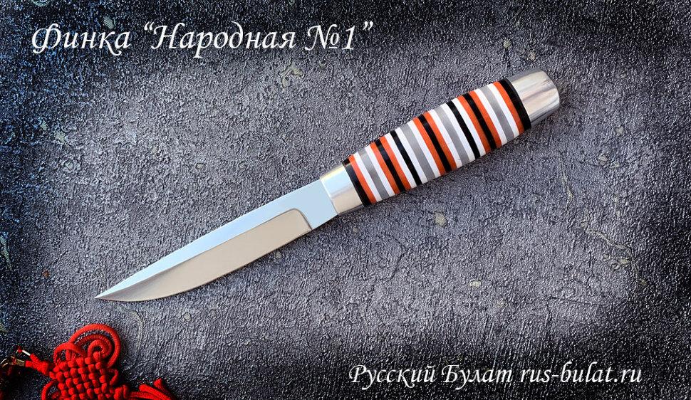 """""""Финка Народная №1"""", клинок сталь 95х18, рукоять наборный пластик"""