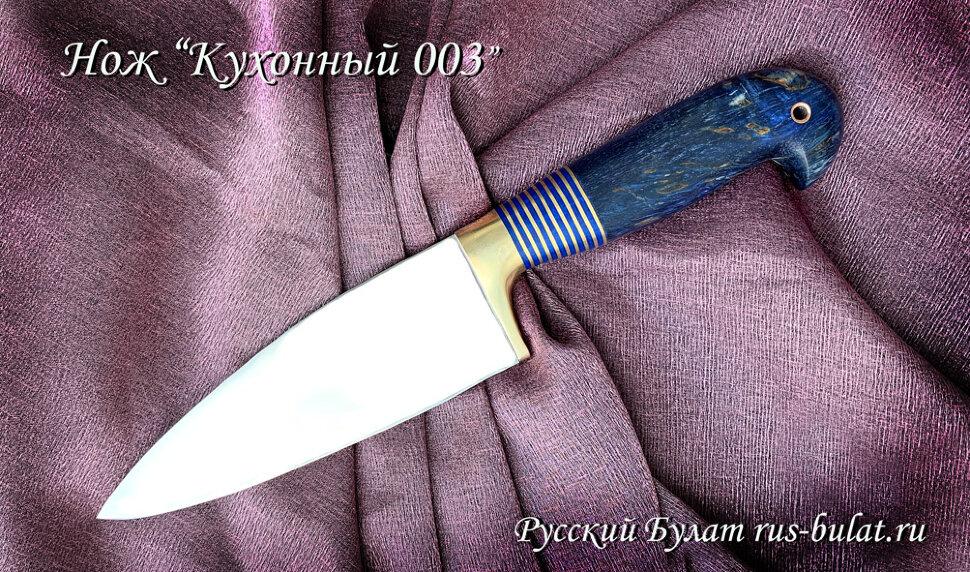 """Нож """"Кухонный 003"""", клинок сталь 95х18, рукоять стабилизированная карельская береза (цвет синий), отверстие под темляк."""