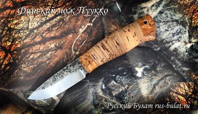 """""""Финский нож Пуукко"""", сталь кованая х12мф, след ковки,  рукоять наборная береста, притин и навершие из карельской березы"""