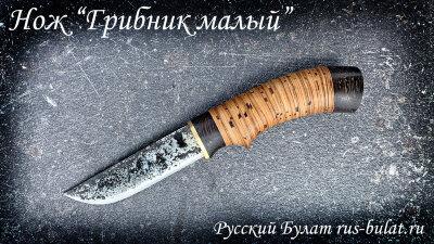 """Нож """"Грибник"""" (малый), клинок сталь 9хс, ручная ковка, рукоять береста"""