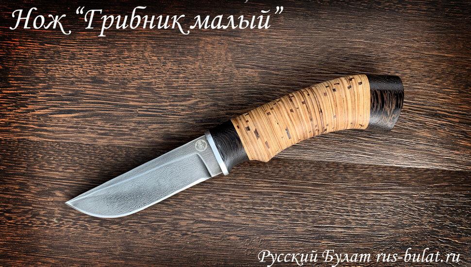 """Нож """"Грибник"""" (малый), клинок авторский композит, рукоять береста"""