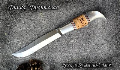 """Финка """"Фронтовая"""", клинок сталь У8, рукоять береста"""