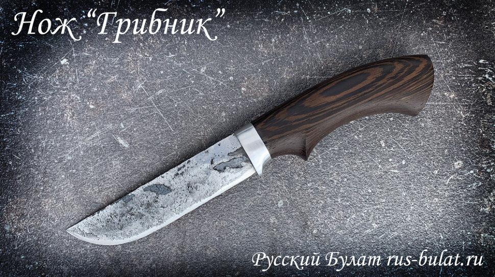 """Нож """"Грибник"""" ручная ковка, клинок сталь У8, рукоять венге"""