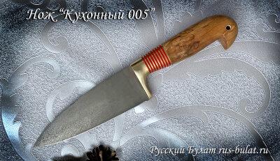 """Нож """"Кухонный 005"""", клинок сталь х12мф, рукоять стабилизированная карельская береза (цвет натуральный), отверстие под темляк"""