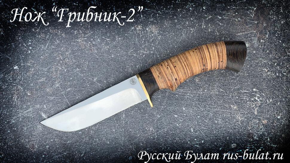 """Нож """"Грибник-2"""", клинок порошковая сталь ELMAX, рукоять береста"""