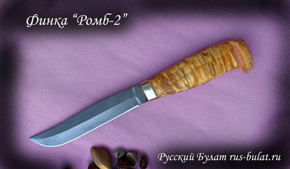 Финка Ромб №2, клинок сталь х12мф, рукоять карельская береза